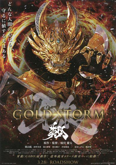 牙狼<GARO> -GOLD STORM-